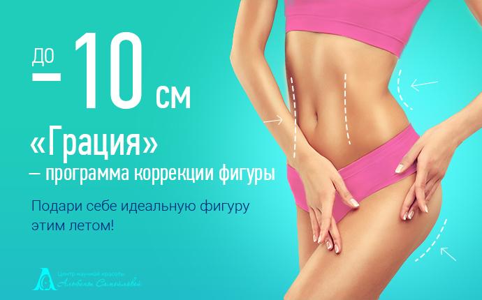 Программа Похудения В Салоне.